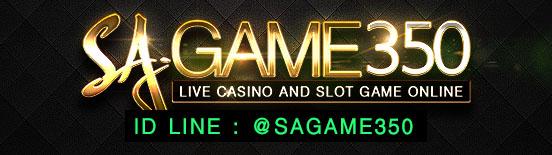เว็บคาสิโนออนไลน์ SAGAME350 สล็อต บาคาร่า รวมคาสิโนทุกค่าย