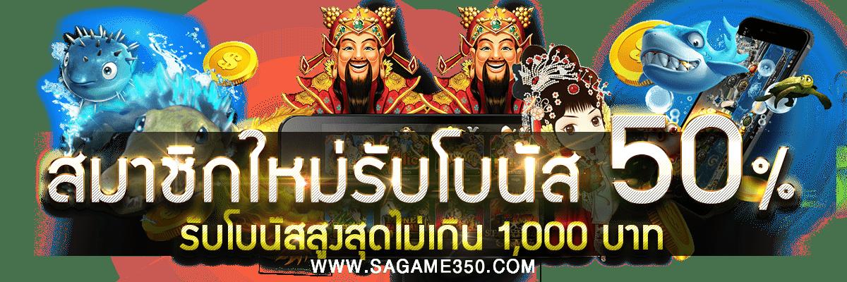 สมัครเล่น SAGAME350 ตอนนี้ รับโบนัส 50% ทันที สูงสุด 1000บาท