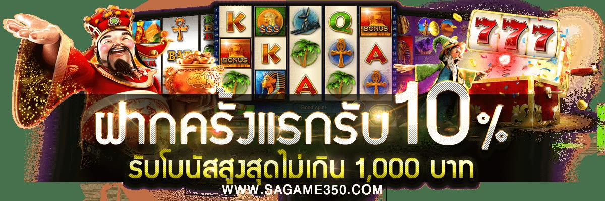 สมาชิกขาประจำ SAGAME350 รับโบนัส 10% ทุกวัน
