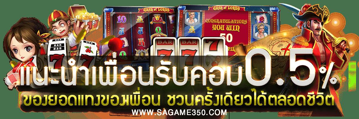 ชวนเพื่อนมาเล่น SAGAME350 ทุกยอดการแทง รับทันที 0.5%