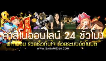 เล่นคาสิโนออนไลน์ผ่านเว็บ Sagame350 อย่างไร