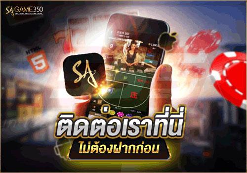 SAGAME350 คาสิโนออนไลน์อันดับ 1 ของเอเชีย