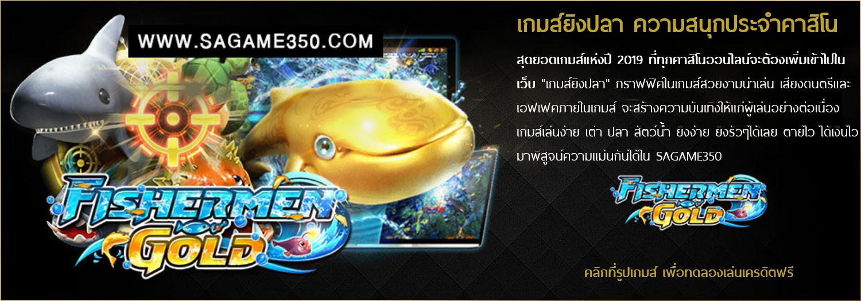 เกมส์ยิงปลา SAgame350