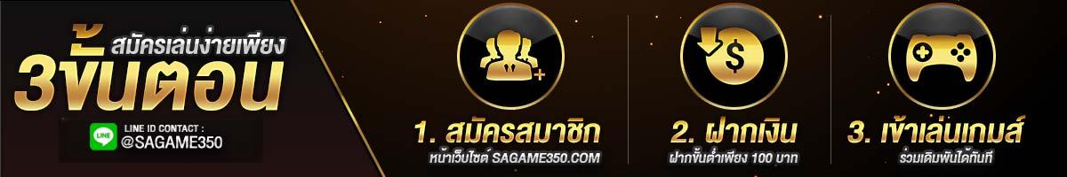 สมัครเล่นคาสิโน SAGAME350