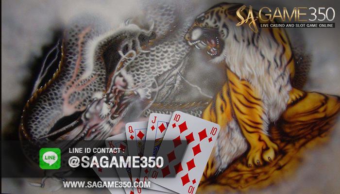 เกมส์เสือมังกร SA GAMING
