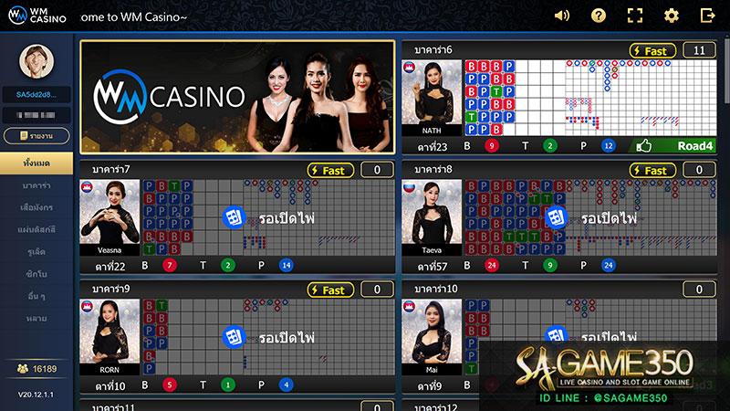 คาสิโนออนไลน์ WM Casino
