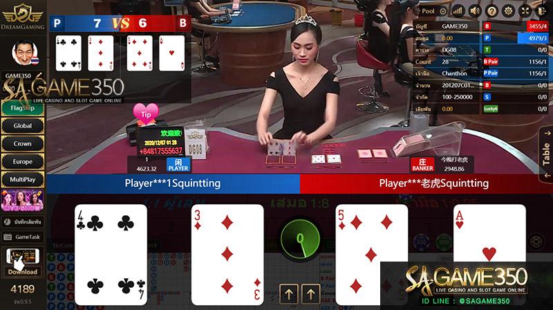 บาคาร่า DG Casino