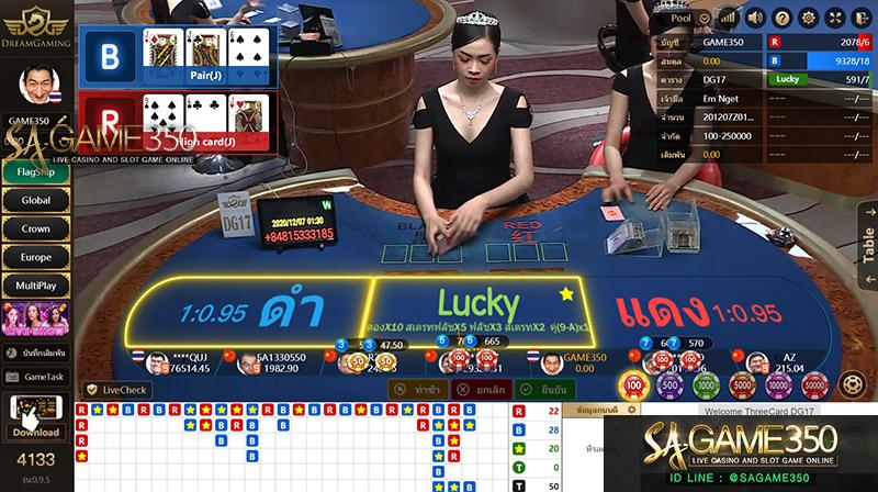 ไพ่สามกอง DG Casino