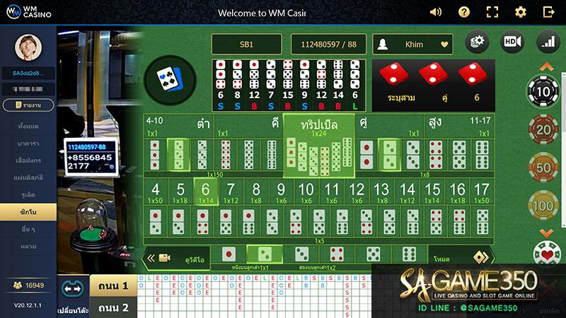 ไฮโล wm casino