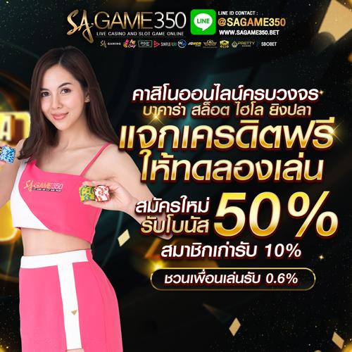SA350 Casino 2020 เครดิตฟรี