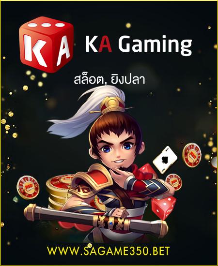 สล็อต KA Gaming