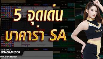 5 จุดเด่นของบาคาร่า SA Gaming ที่ยิ่งเล่นก็ยิ่งคุ้ม!
