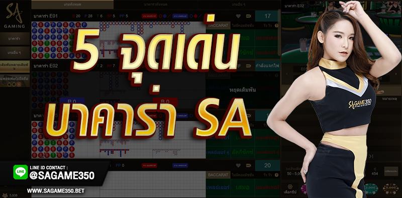 5 จุดเด่นของบาคาร่า SA Gaming