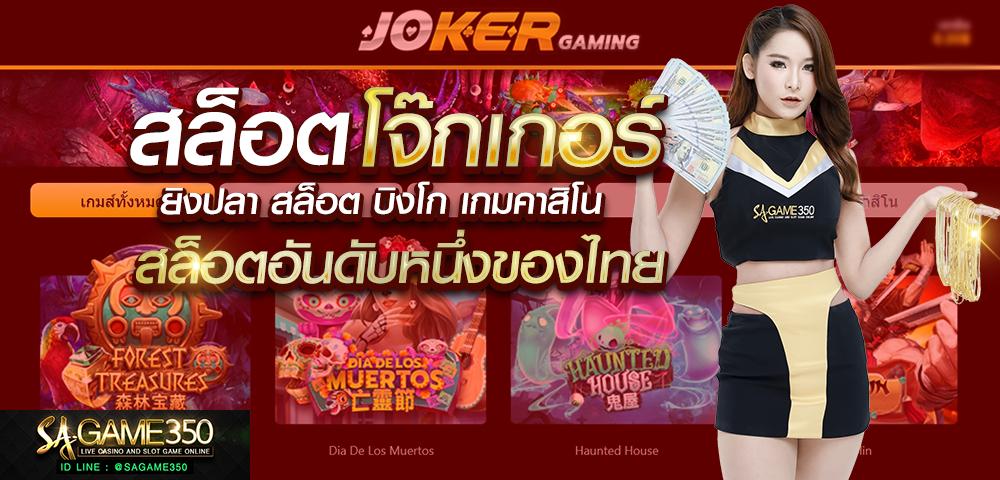 สล็อตออนไลน์ JOKER GAMING เกมเยอะ
