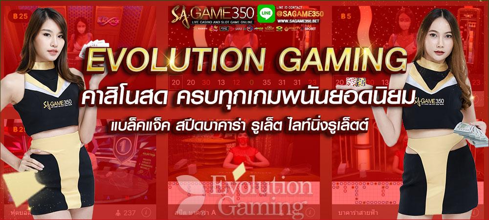 Evolution Gaming คาสิโนสดเกรดพรีเมี่ยม