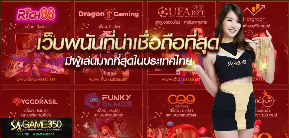 คาสิโนออนไลน์เว็บตรง น่าเชื่อถือในไทย